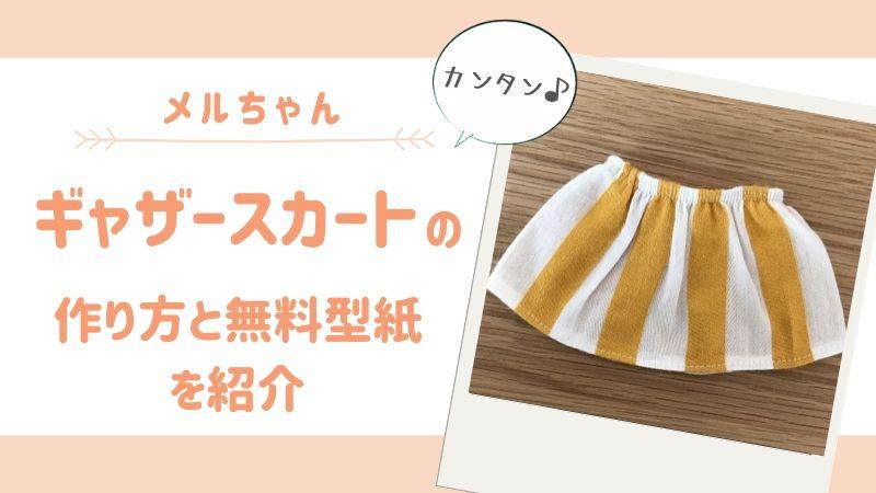 メルちゃんの簡単なギャザースカートの作り方と無料型紙
