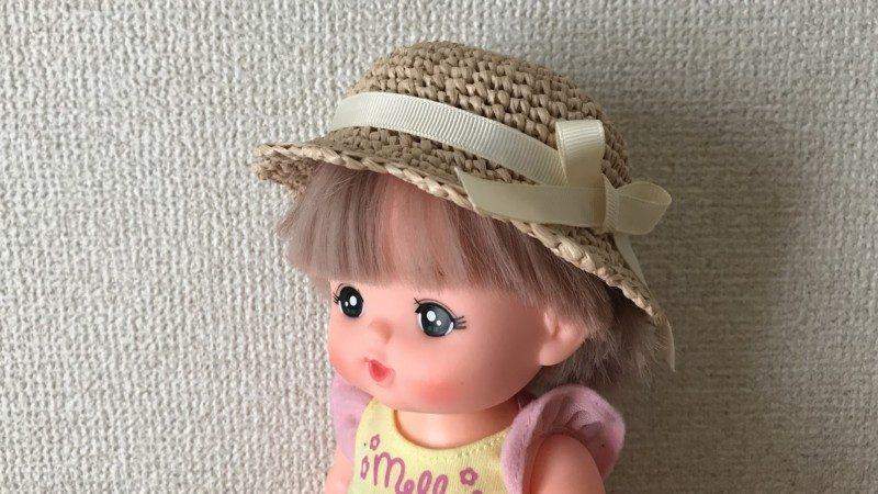 メルちゃんの麦わら帽子