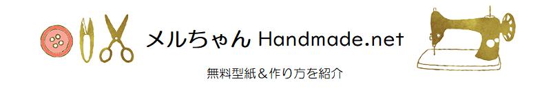 メルちゃんHandmade.net
