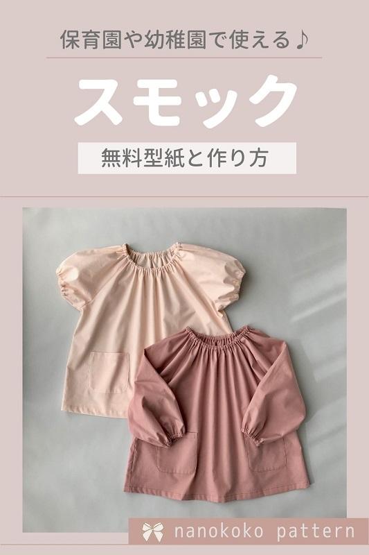 子供服「スモック」のレシピと無料型紙ダウンロード