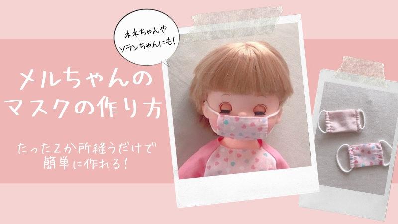 メルちゃんのマスクの作り方