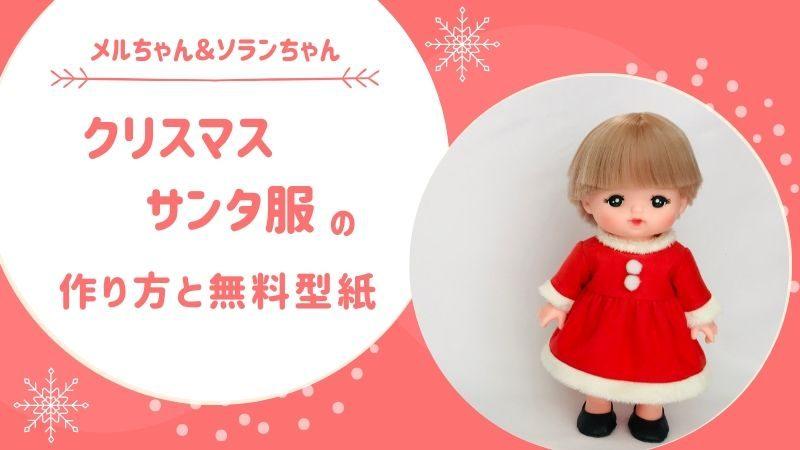 メルちゃんソランちゃんのクリスマスサンタ服の作り方と無料型紙