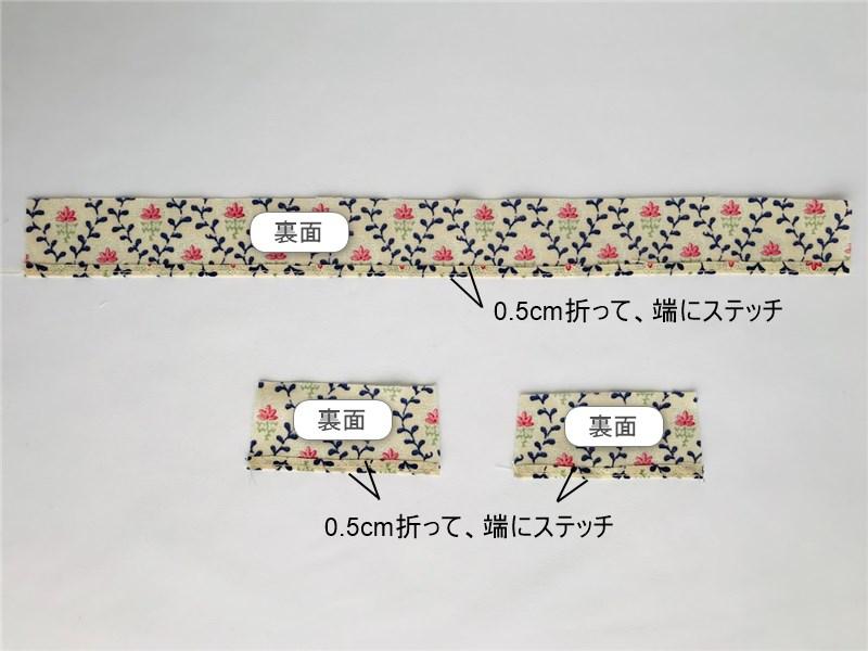 メルちゃんのフリル袖の作り方