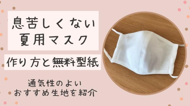 型紙 手作り ダウンロード マスク
