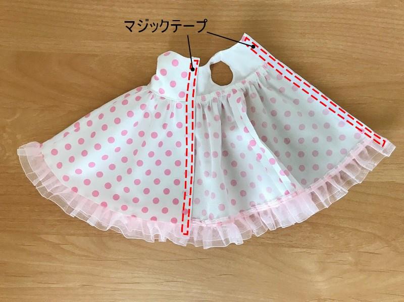 メルちゃんドレスのマジックテープの付け方
