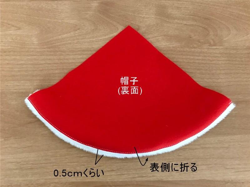 メルちゃんのサンタ帽子の作り方