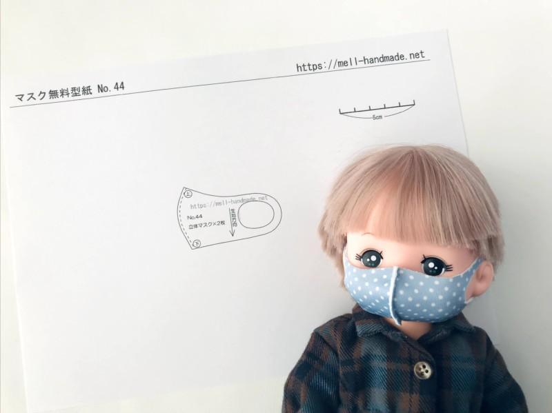 メルちゃんのポリウレタン立体マスクの無料型紙ダウンロード