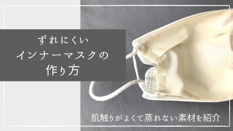 ずれにくいインナーマスクの作り方~肌触りがよくて蒸れない素材を紹介